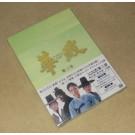 華政[ファジョン](ノーカット版)DVD-BOX 第三章