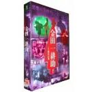稲垣吾郎の金田一耕助シリーズ 完全版 DVD-BOX