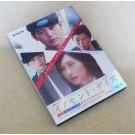連続ドラマW イノセント・デイズ DVD-BOX