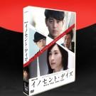 連続ドラマW イノセント・デイズ (妻夫木聡、竹内結子出演) DVD-BOX