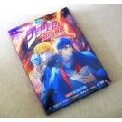 ジョジョの奇妙な冒険 第1部 ファントムブラッド 全9話 DVD-BOX