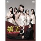 嬢王1+2+3 DVD-BOX 完全版