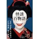 怪談百物語 1-6(竹中直人、菅野美穂出演)DVD-BOX 全巻