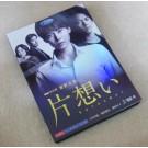 東野圭吾「片想い」DVD-BOX