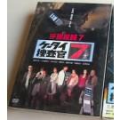 ケータイ捜査官7 DVD-BOX1 第1-30話