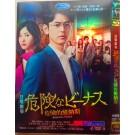 危険なビーナス (妻夫木聡、吉高由里子出演) DVD-BOX