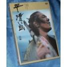 NHK大河ドラマ 平清盛 完全版 第壱集 1-21話 DVD-BOX