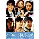 小早川伸木の恋 DVD-BOX