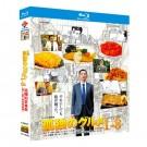 孤独のグルメ Season1-8 Blu-ray BOX 全巻