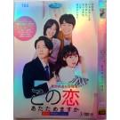 この恋あたためますか (森七菜、中村倫也出演) DVD-BOX