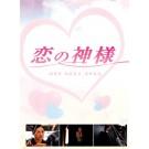 恋の神樣 (木村佳乃、柏原崇出演) DVD-BOX