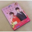 この恋はツミなのか!? DVD-BOX