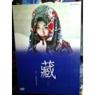 藏(松たか子主演)DVD-BOX