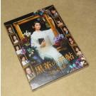 黒革の手帖 (武井咲、江口洋介主演) DVD-BOX
