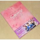 花を咲かせろ! イ・テベク DVD-BOX 1+2