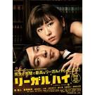 リーガルハイ 2ndシーズン 完全版 (堺雅人、新垣結衣出演) Blu-ray BOX