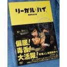 リーガル・ハイ DVD-BOX