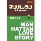 マンハッタン・ラブストーリー (松岡昌宏、小泉今日子出演) DVD-BOX