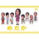 めだか(ミムラ、原田泰造、瑛太出演)DVD-BOX