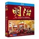 NHKスペシャル 明治 Blu-ray BOX 全巻
