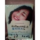みんな昔は子供だった (国仲涼子出演) DVD-BOX