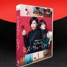 ミス・シャーロック/Miss Sherlock (竹内結子主演) DVD-BOX
