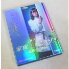 家政夫のミタゾノ1 (2016年) DVD-BOX