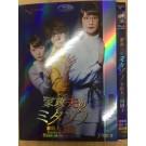 家政夫のミタゾノ3 (2019年) DVD-BOX