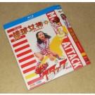 燃えろアタック 傑作選 (荒木由美子出演) Blu-ray BOX 全巻