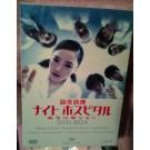 ナイトホスピタル 病気は眠らない (仲間由紀恵出演) DVD-BOX
