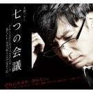 七つの会議 DVD-BOX