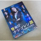 警視庁 ナシゴレン課 DVD-BOX