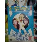 ナースマンがゆく (松岡昌宏出演) DVD-BOX