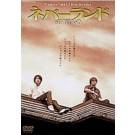 ネバーランド (今井翼出演) DVD-BOX 全巻