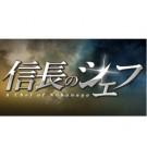 信長のシェフ1+2 DVD-BOX 完全版