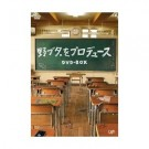 野ブタ。をプロデュース (亀梨和也、山下智久出演) DVD-BOX
