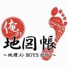 俺の地図帳~地理メンBOYSが行く~ 1+2 [DVD]