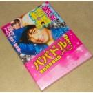 パパドル! DVD-BOX