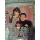 PaPa パパ (ペ・ヨンジュン出演1996年) DVD-BOX