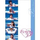 パーフェクトラブ! (福山雅治、木村佳乃出演) DVD-BOX