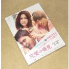 恋愛の発見 DVD-BOX 1+2 完全版