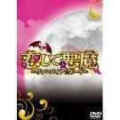 恋して悪魔〜ヴァンパイア★ボーイ〜 DVD-BOX