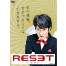 リセット~RESET~DVD-BOX