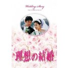 理想の結婚 (常盤貴子、竹野内豊出演) DVD BOX