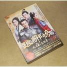琅邪榜(ろうやぼう)~風雲来る長林軍~ DVD-BOX 1+2+3 全巻