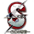 S-最後の警官- DVD-BOX 完全版