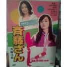 斉藤さん (観月ありさ出演) DVD-BOX