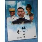 NHKスペシャルドラマ 坂の上の雲 第3部 DVD-BOX