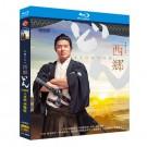NHK大河ドラマ 西郷どん 完全版 (鈴木亮平、瑛太、黒木華、松田翔太、藤木直人出演) Blu-ray BOX 全巻