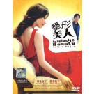 整形美人。(米倉涼子出演) DVD-BOX